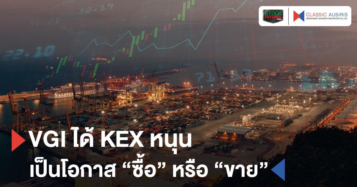 """VGI ได้ KEX หนุน เป็นโอกาส """"ซื้อ"""" หรือ """"ขาย""""?"""