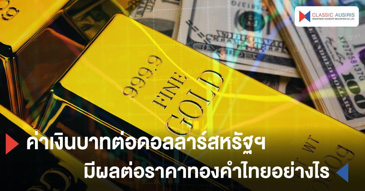 ค่าเงินบาทต่อดอลลาร์สหรัฐฯมีผลต่อราคาทองคำไทยอย่างไร และการวิเคราะห์ค่าเงินบาทปี 2564