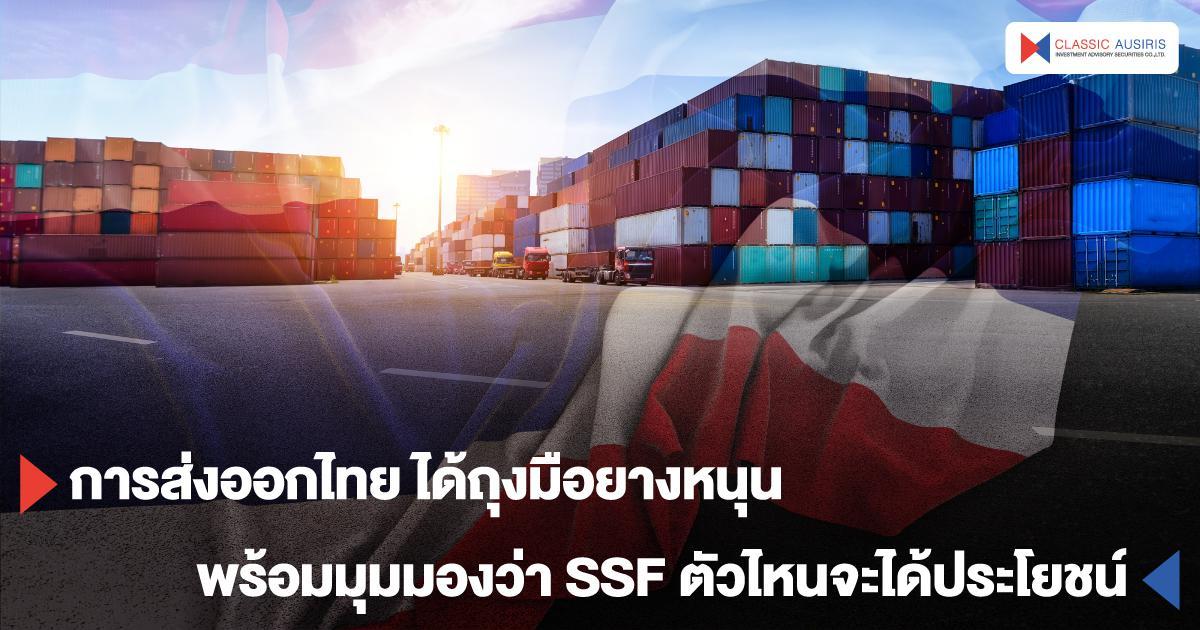 การส่งออกไทย ได้ถุงมือยางหนุน พร้อมมุมมองว่า SSF ตัวไหนจะได้ประโยชน์