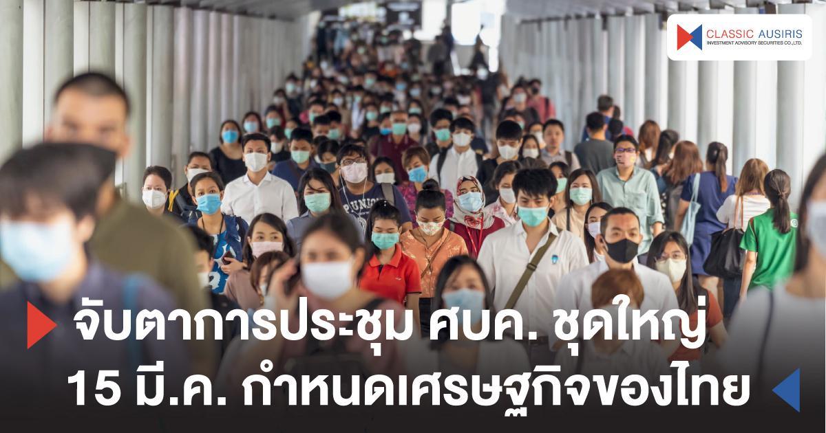 จับตาการประชุม ศบค. ชุดใหญ่ 15 มี.ค. กำหนดเศรษฐกิจของไทย