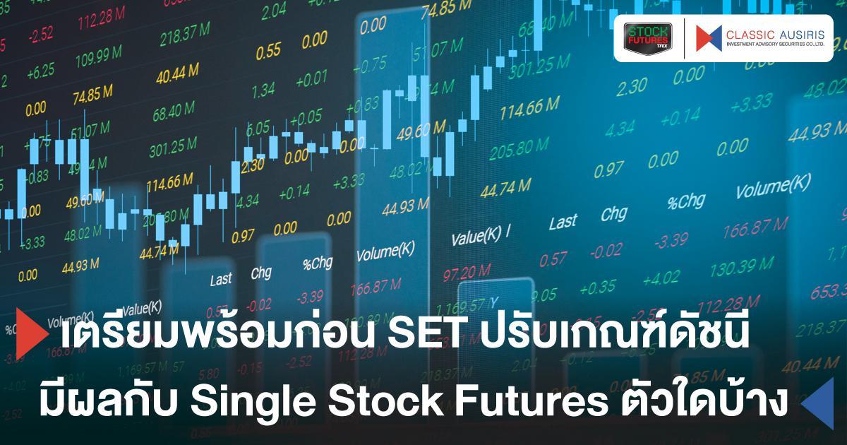 เตรียมพร้อมก่อน SET ปรับเกณฑ์ดัชนี มีผลกับ Single Stock Futures ตัวใดบ้าง