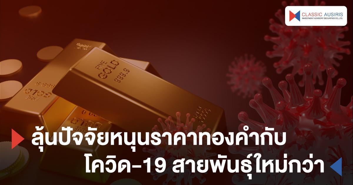 ลุ้นปัจจัยหนุนราคาทองคำกับโควิด-19 สายพันธุ์ใหม่กว่า
