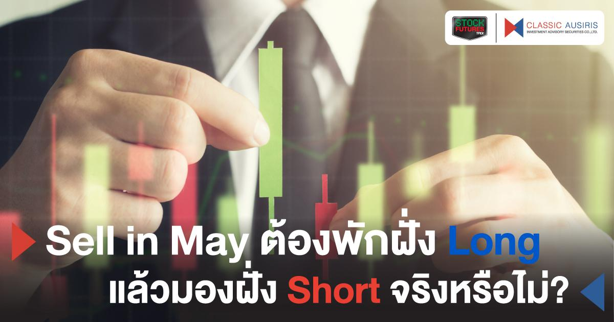 Sell in May ต้องพักฝั่ง Long แล้วมองฝั่ง Short จริงหรือไม่?