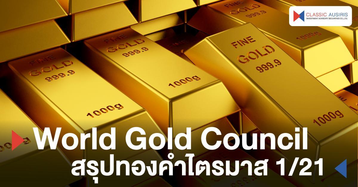World Gold Council สรุปทองคำไตรมาส 1/21