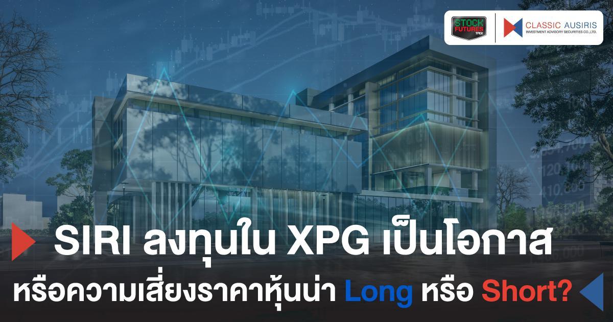 SIRI ลงทุนใน XPG เป็นโอกาสหรือความเสี่ยง ราคาหุ้นน่า Long หรือ Short?