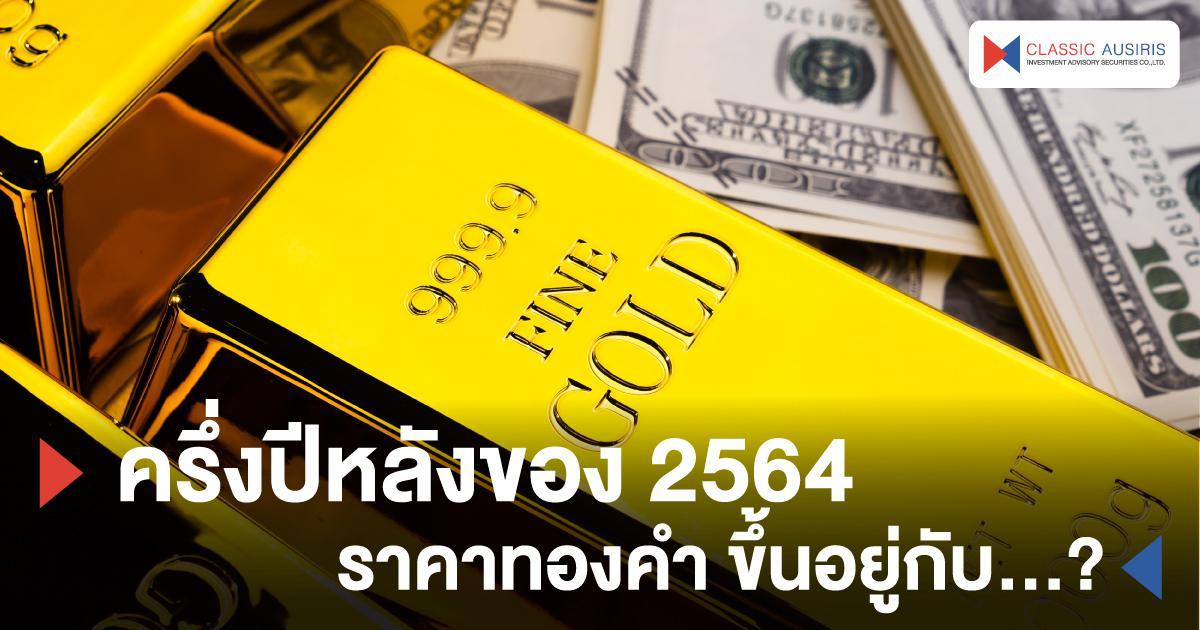 ครึ่งปีหลังของ 2564 ราคาทองคำ ขึ้นอยู่กับ...?