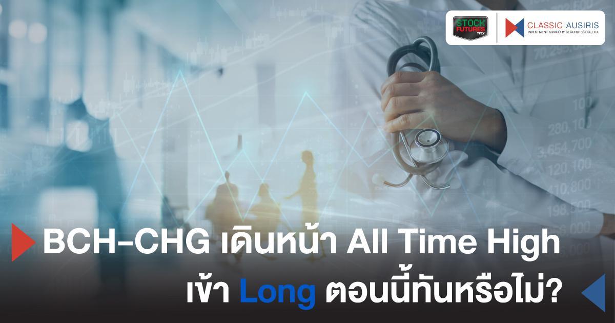 BCH-CHG เดินหน้า All Time High เข้า Long ตอนนี้ทันหรือไม่?