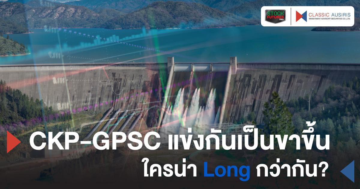 CKP-GPSC แข่งกันเป็นขาขึ้น ใครน่า Long กว่ากัน?