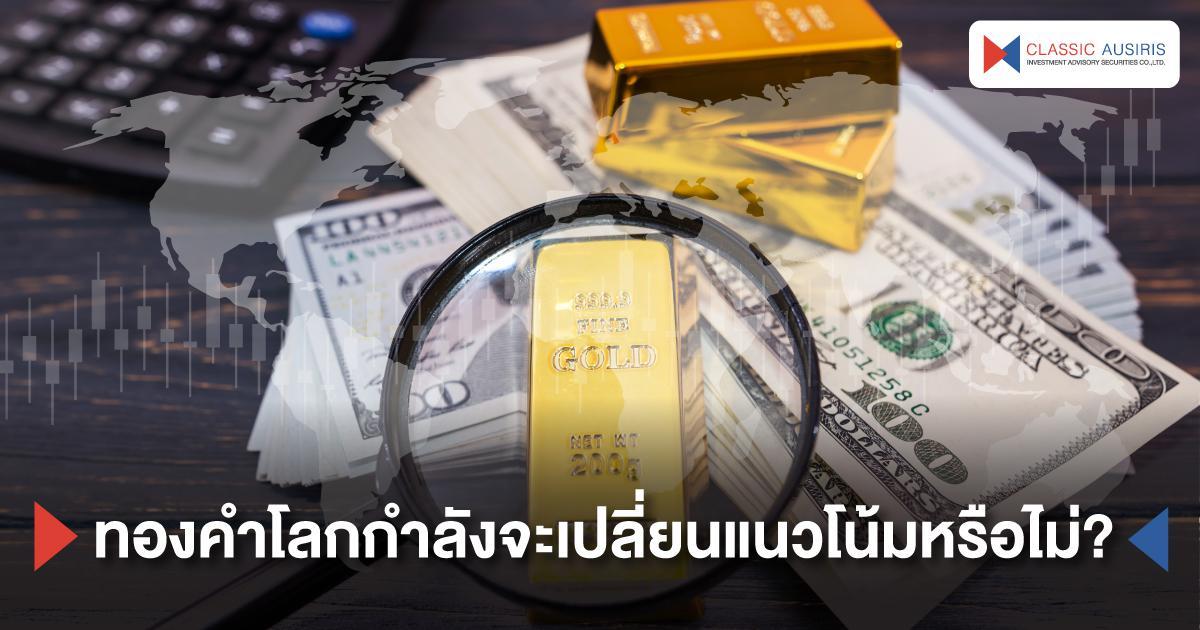 ทองคำโลกกำลังจะเปลี่ยนแนวโน้มหรือไม่?