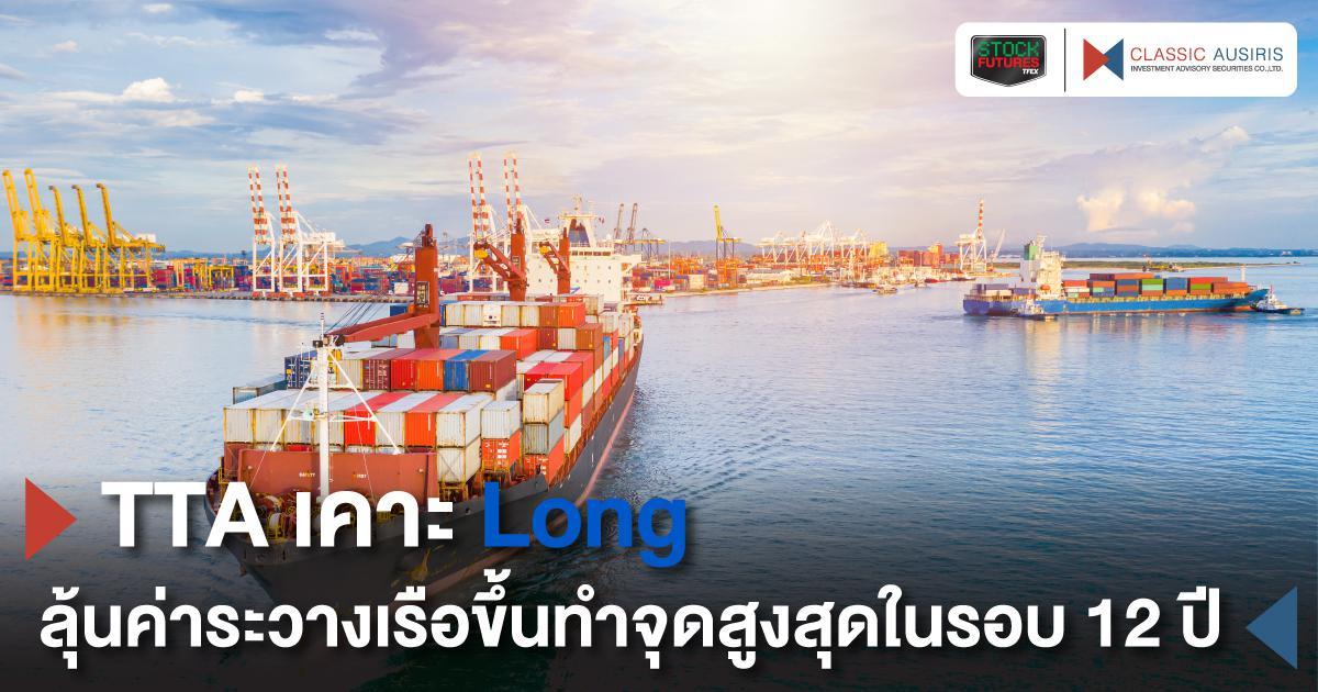 TTA เคาะ Long ลุ้นค่าระวางเรือขึ้นทำจุดสูงสุดในรอบ 12 ปี