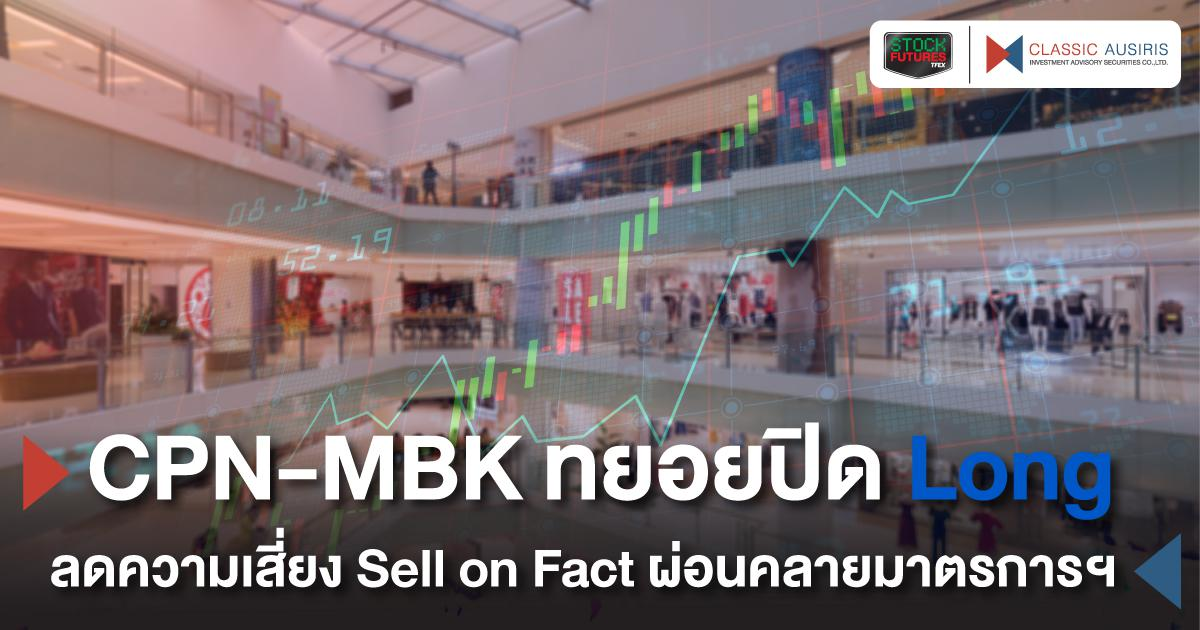 CPN-MBK ทยอยปิด Long ลดความเสี่ยง Sell on Fact ผ่อนคลายมาตรการฯ