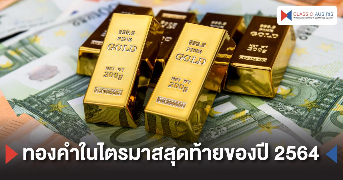 ทองคำในไตรมาสสุดท้ายของปี 2564