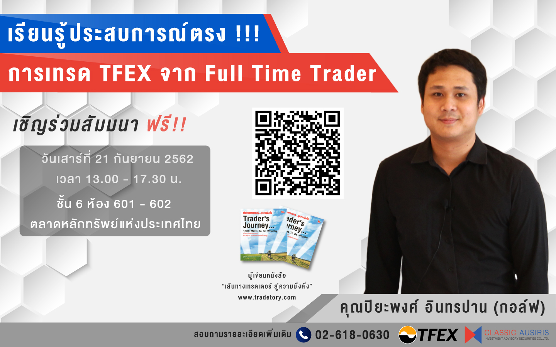เรียนรู้ประสบการณ์ตรง จาก Full Time Trader
