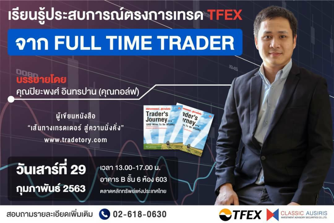 เรียนรู้ประสบการณ์ตรงการเทรด TFEX จาก Full Time Trader