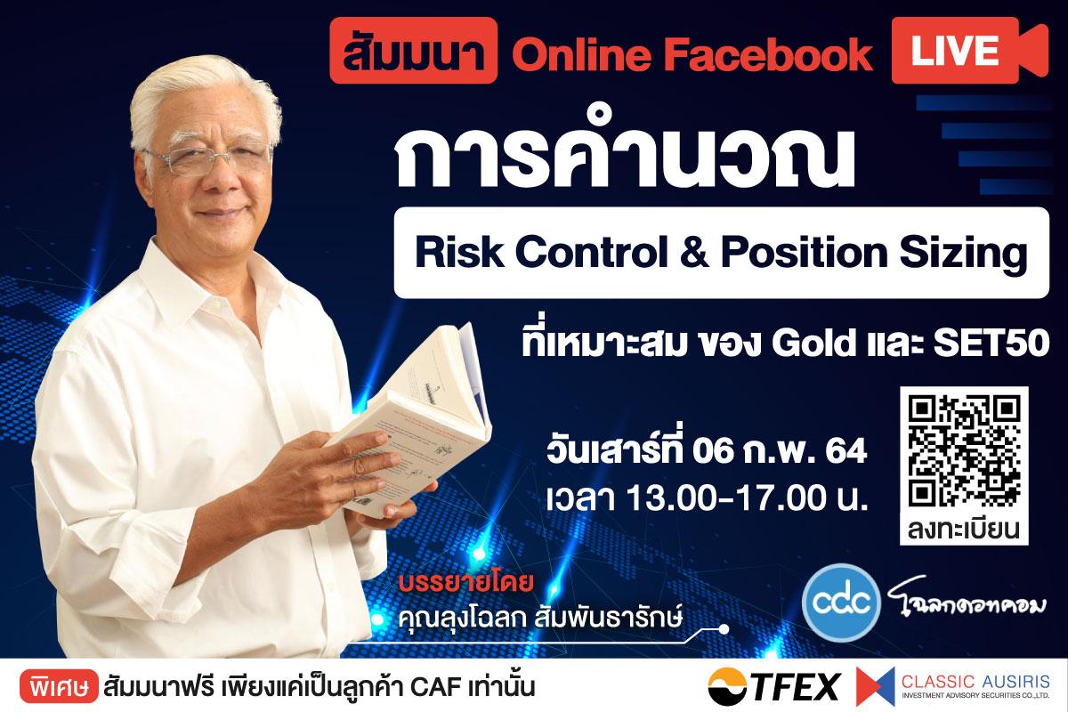 การคำนวณ Risk Control กับ Position Sizing ที่เหมาะสม ของ Gold และ SET50