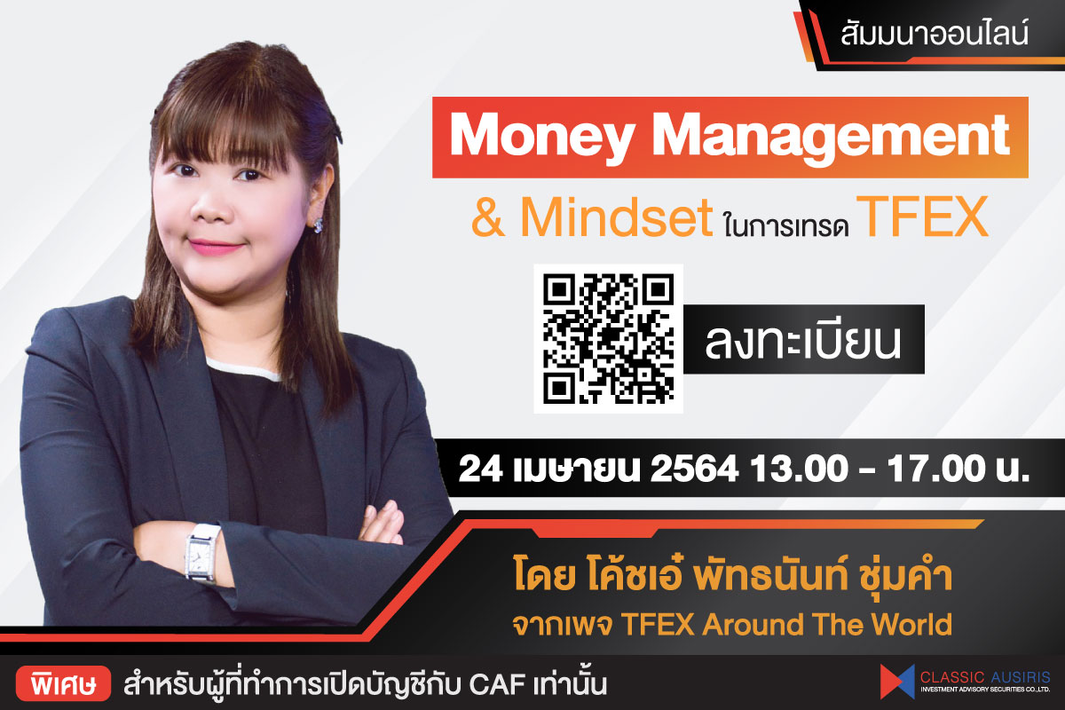 Money Management & Mindset ในการเทรด TFEX
