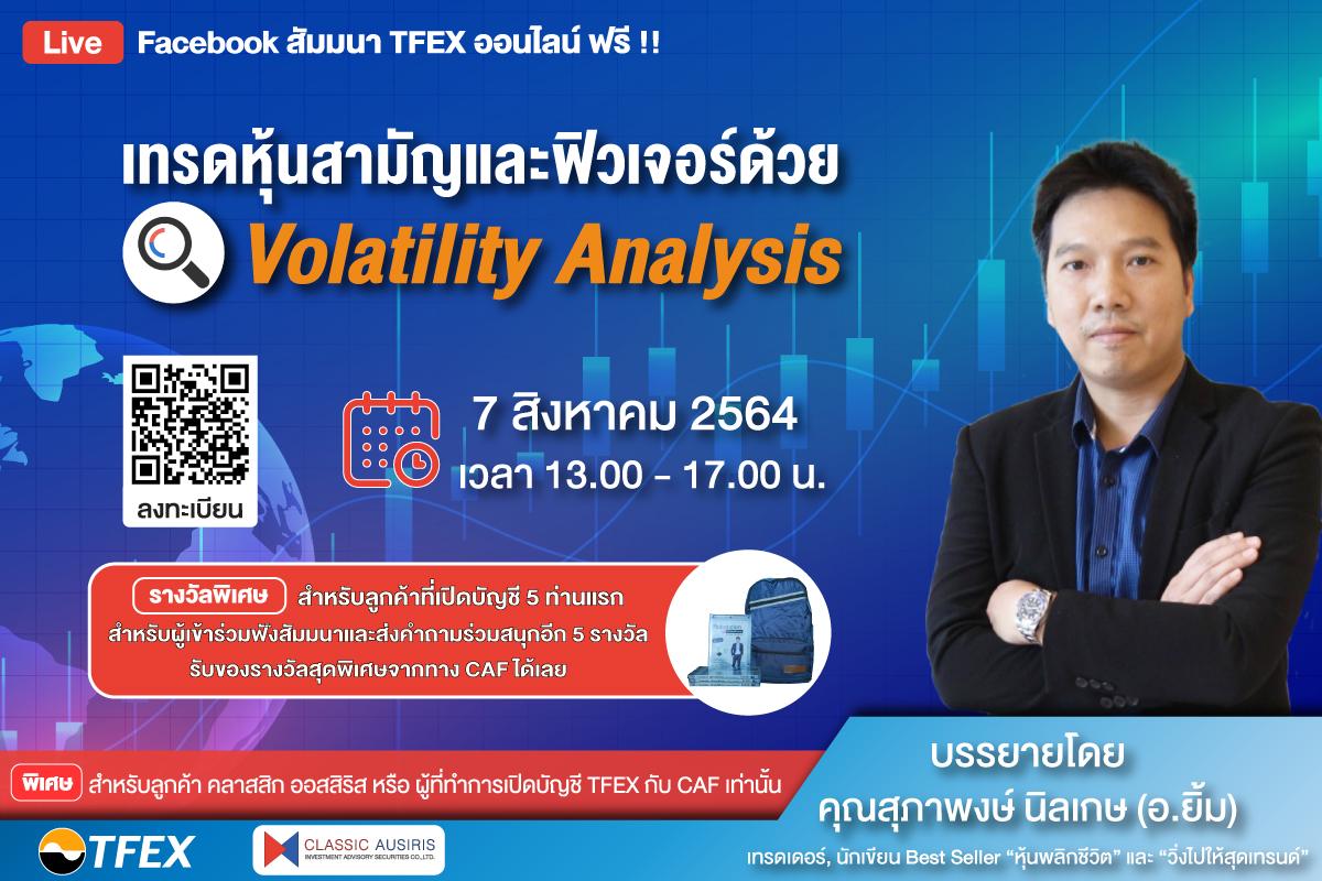 เทรดหุ้นสามัญและฟิวเจอร์ด้วย Volatility Analysis & ลงทุนอสังหาฯเทรนใหม่ ใช้เป็นเครื่องจักรผลิตเงิน